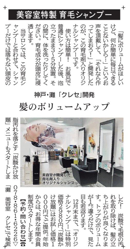 神戸新聞で紹介されました!